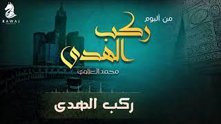تحميل اغاني الفنان محمد العزاوي    ركب الهدى (بدون موسيقى) من البوم ركب الهدى    Official Audio MP3