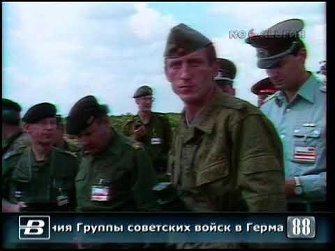 Совместные учения Группы советских войск в Германии и Национальной народной армии ГДР 29.07.1988