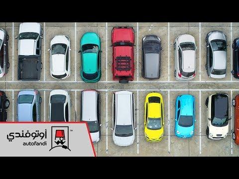 تصنيفات السيارات: يعني أيه سيدان وهاتشباك؟ ويعني أيه كومباكت؟