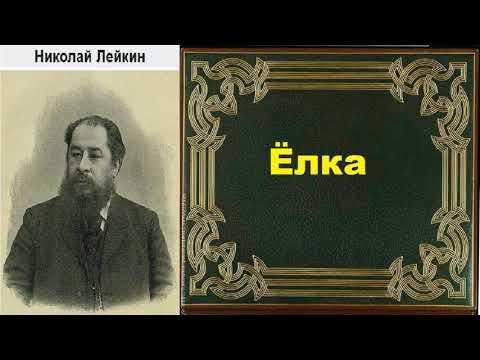 Николай Лейкин. Ёлка. аудиокнига.