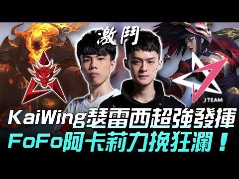 HKA vs JT KaiWing瑟雷西超強發揮 FoFo阿卡莉劣勢力挽狂瀾!Game4