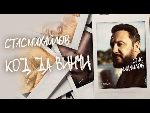 Стас Михайлов - Код Да Винчи