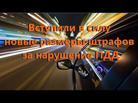Новые размеры штрафов за нарушение ПДД в Казахстане