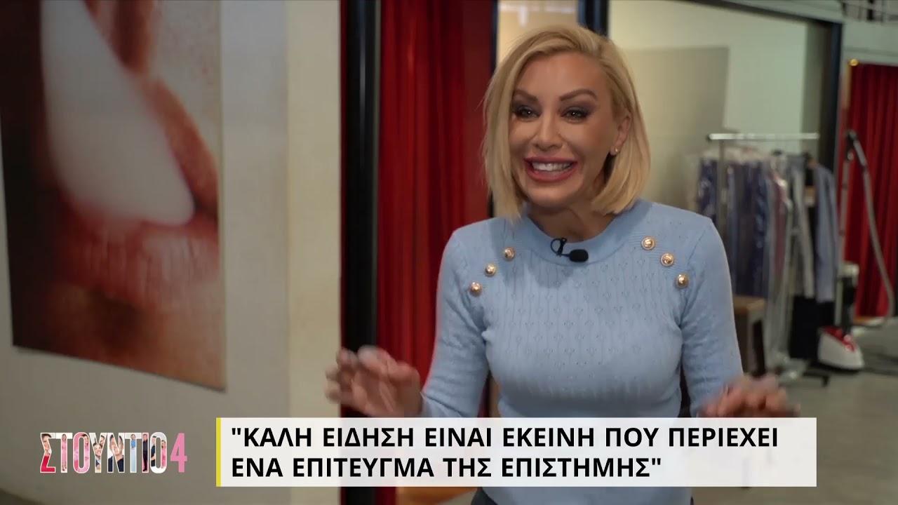 Η Αντριάνα Παρασκευοπούλου στο Studio 4 | 16/09/21 | ΕΡΤ