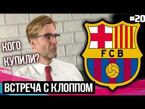 FIFA 19 - Карьера тренера за Барселону [#20]   ТРАНСФЕРЫ / ВСТРЕЧА С КЛОППОМ