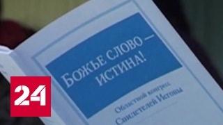 """Верховный суд России ликвидировал """"Свидетелей Иеговы"""""""