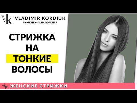 Стрижка на длинные и тонкие волосы