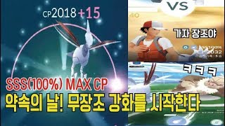 무장조  - (포켓몬스터) - 포켓몬고 ★스뎅뎅 : 무장조 SSS(100%) IV 풀강화! 체육관 배틀 출정식 CP 2032 // Skarmory Max cp & GYM Battle [Pokémon GO]