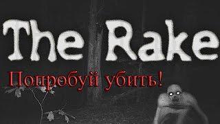 Rake Multiplayer - Voody и Yumis. УБИЛИ РЕЙКА!
