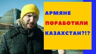 Кто хочет выгнать армян из Казахстана?!?