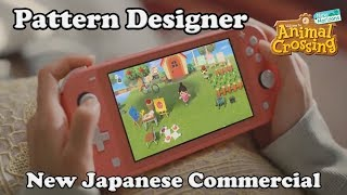 Pattern Design Tool Revealed! New Japanese Commercial [Animal Crossing: New Horizons]