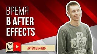 Работа со временем в Adobe After Effects - программа для монтажа видео