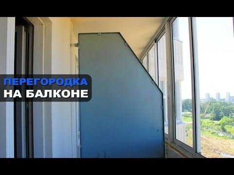 Монтаж перегородки на балконе из блоков
