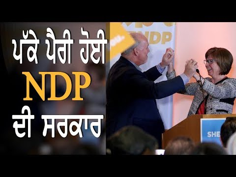 NDP Won Crucial Nanaimo By-election || News Now