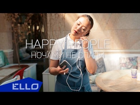 Happy People - Ночами не спали