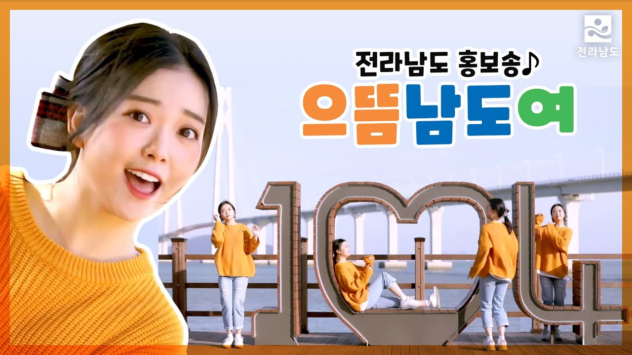 [MV] 요요미 - 으뜸 남도여 Let's go Namdo! 사랑해요 으뜸 남도여~♬ ????작사: 이차영, 작곡: 조성준, 노래: 요요미????