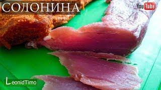 Смотреть онлайн Как сделать домашнее сыровяленое мясо своими руками