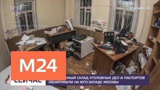 Заброшенный склад уголовных дел и паспортов обнаружили на юго-западе Москвы - Москва 24