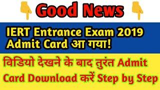 IERT Entrance Exam Admit Card 2019 | IERT Allahabad Admit Card | IERT entrance exam admit card 2019