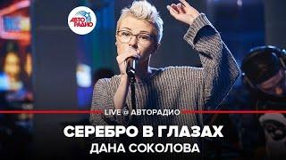 Дана Соколова - Серебро В Глазах (LIVE @ Авторадио)