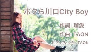 ボクら川口City Boy