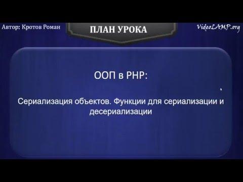 ООП в PHP.  Сериализация объектов. Функции для сериализации и десериализации. видео