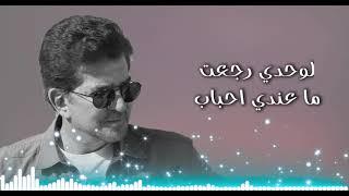 الدني ليش - el denyi laysh Walid Toufic - وليد توفيق تحميل MP3