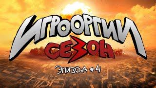 School 13 - Игрооргии: Сезон 3 - Эпизод 4 - Fallout 4