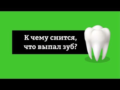 СОННИК - К чему снится выпал зуб? Толкование Снов