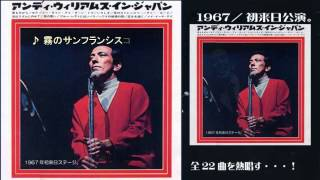 Andy Williams 1967 初来日-14  ♪ 霧のサンフランシスコ