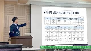 전기요금을 통해 본 에너지전환 정책의 쟁점_이헌석 2강
