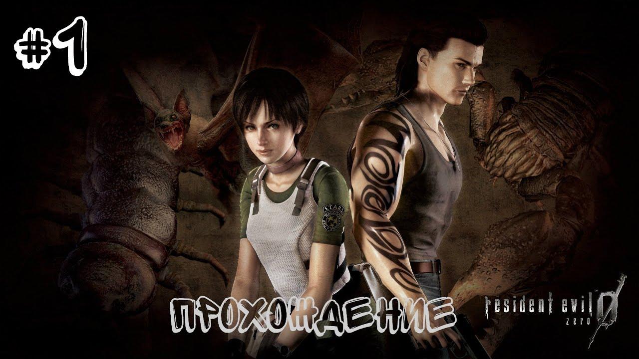 Прохождение игры Resident Evil Zero (1 серия)