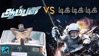Aambala vs Tik Tik Tik | Movie Nights | Black Sheep