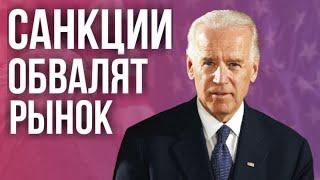 Российский фондовый рынок под угрозой санкций от Байдена и Евросоюза. Продаем российские акции?????????????????