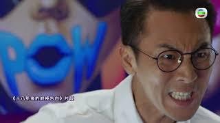 東張西望   十八年後的終極告白 譚俊彥陳山聰演技最強對最強   黃智雯   大結局