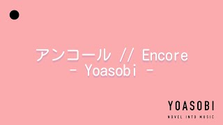 【KAN/ROMAJI/ENG Lyric Video】アンコール (Encore) - Yoasobi
