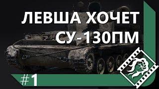 ЛЕВША ХОЧЕТ СУ-130ПМ / ВЫПОЛНЯЕТ ЗИМНЮЮ ОХОТУ #1
