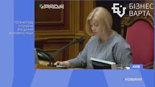 Ірина Геращенко оголосила про створення міжфракційного депутатського об'єднання «Бізнес-Варта»