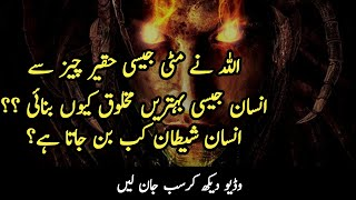 Insan Shetan Kab Ban Jata hai? Best Urdu Quotes Collection In Laila Ayat Ahmad Voice