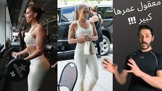 تحميل و استماع شو تاكول جينيفر لوبيز كل يوم لتحافظ على شكلها و جسمها | Jennifer Lopez MP3