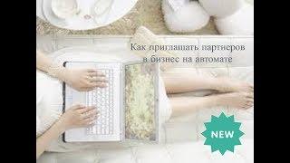 #ШОК видео 11 000 рублей за 4 дня!Как приглашать партнеров на полном автомате!!
