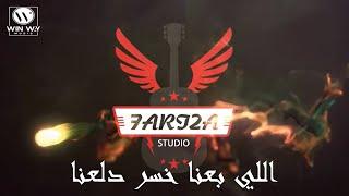 مهرجان اللى بعنا مش تبعنا - غناء سعد حريقه و وائل المصرى توزيع محمد حريقة