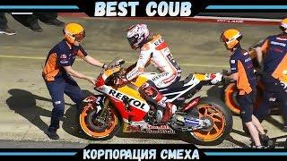 Best COUBE #24 | Лучшие приколы и кубы!