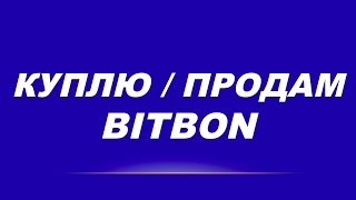Куплю / Продам Bitbon / Юрий Гава