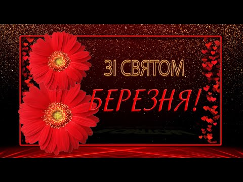 💗Зі святом 8 березня!💗Анімаційне музичне привітання 4К