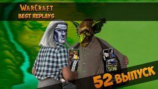 WarCraft 3 Best Replays 52 Выпуск (Тролль спекулянт)