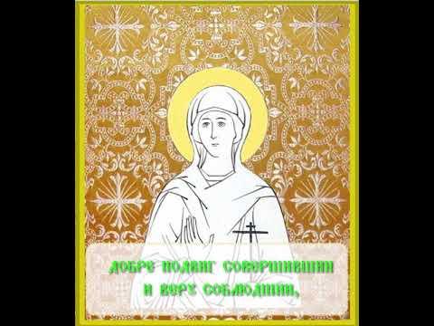 Молитва Преподобная Мавра Диакониса Константиноапольская
