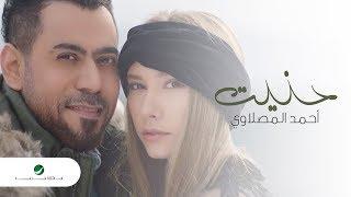 Ahmed Al Maslawi ... Hannet - Video Clip 2019 | أحمد المصلاوي ... حنيت - فيديو كليب تحميل MP3