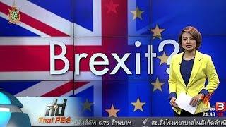 ที่นี่ Thai PBS - ที่นี่ Thai PBS : นับถอยหลัง เบร็กซิท จะอยู่หรือออกจากสหภาพยุโรป