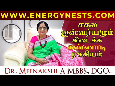 சகல ஐஸ்வர்யமும் கிடைக்க கண்ணாடி ரகசியம் | ENERGYNESTS